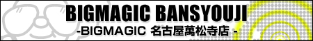 BIGMAGIC名古屋萬松寺店