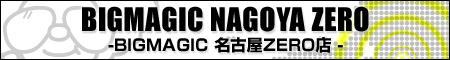 BIGMAGIC名古屋ZERO店