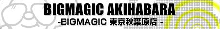 BIGMAGIC東京秋葉原店