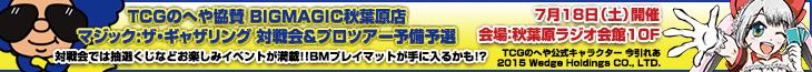 BIG MAGIC 秋葉原店 MTG交流会&プロツアー予備予選