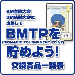 BMTP交換賞品一覧表