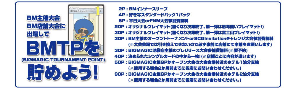 BMTP 池袋店交換賞品一覧表