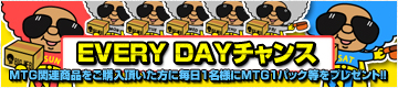 EVERY DAY チャンス