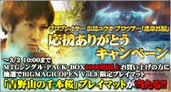 プロプレイヤー市川ユウキ プロツアー「運命再編」応援ありがとうキャンペーン