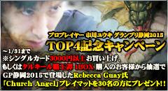 プロプレイヤー市川ユウキ グランプリ静岡2015 TOP4記念キャンペーン