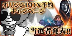 オリジンBOX予約キャンペーン